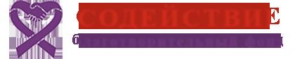 Фонд помощи онкобольным в Орле