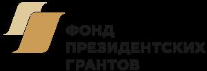 БФ Президентских грантов