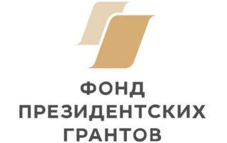 Фонд Президентских Грантов 1