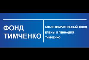 Фонд Тимченко 1